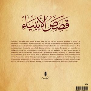 Histoire des prophe tes al kisa i traduction muhammad va lsan 2