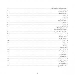 Kisa i complet page 009
