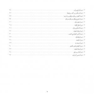 Kisa i complet page 013